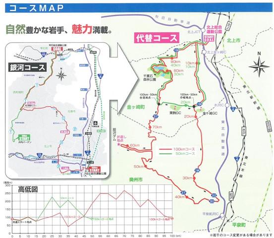2019年6月9日(日) 午前4時から 50kmの部、100kmの部 同時スタート 《参加エントリー締切は4月30日(火)までとなっております。》 ...