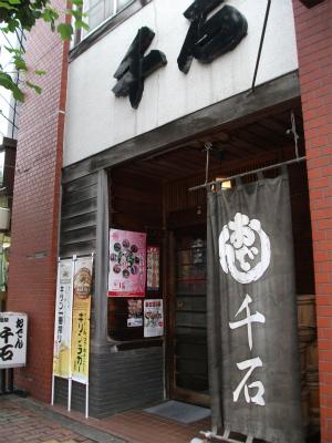 おでん千石(北上コロッケ取扱店)