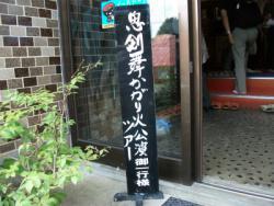 【開催報告】夏油温泉鬼剣舞かがり火公演ツアー