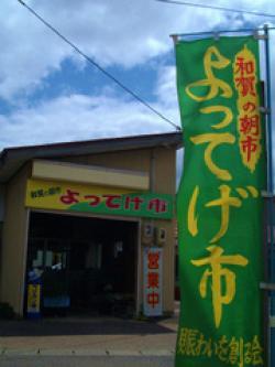山の駅 和賀(旧 よってげ市)