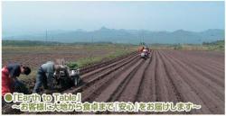 株式会社 西部開発農産
