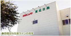 東北日発 株式会社