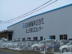 白金運輸株式会社 北上流通加工センター