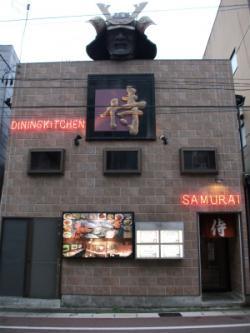 居酒屋「ダイニングキッチン侍」