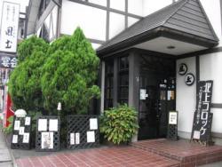 風土(北上コロッケ取扱店)