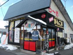 味噌家 がんこ亭(北上コロッケ取扱店)