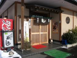 菊寿し (北上コロッケ取扱店)