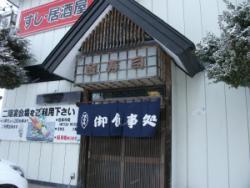金寿司 (北上コロッケ取扱店)