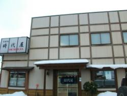 食事処 時代屋 (北上コロッケ取扱店)