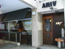 ビアレストラン アリーブ北上店 (北上コロッケ取扱店)