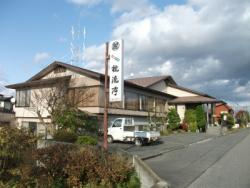 枕流亭 (北上コロッケ取扱店)