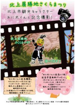 【開催報告】おに丸くんと記念撮影(4/22~4/26)
