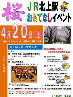 JR北上駅 桜おもてなしイベント
