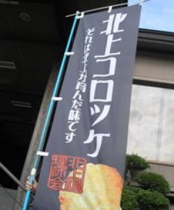 北上コロッケ【北上コロッケマップ】