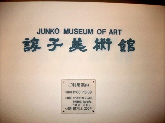 諄子美術館
