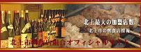北上市飲食店組合オフィシャルサイト
