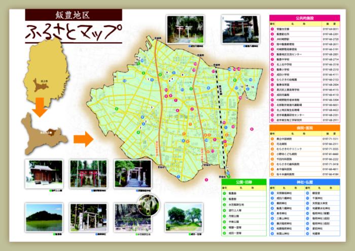 飯豊地区ふるさとマップ