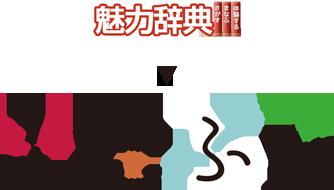 北上市 観光コンベンション協会「きたかみ魅力辞典」 は2019年10月7日にリニューアルし、「きたぶら」として生まれ変わりました。