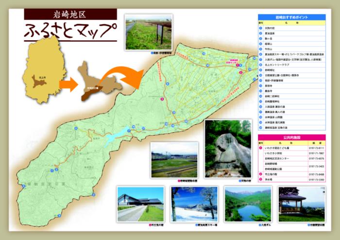 岩崎地区ふるさとマップ