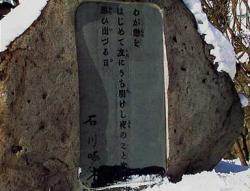 石川 啄木