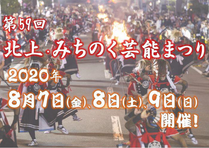 【令和2年】第59回 北上・みちのく芸能まつり 開催日程