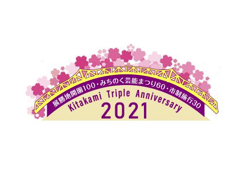 2021年は「展勝地開園100周年」「第60回北上・みちのく芸能まつり」「市制施行30周年」の3つの周年が重なる記念の年です。この記念の年をきっかけとして、市民の皆さんがより一層志に愛着や誇りを持つことができるように周年記念事業を行ないます。 ...