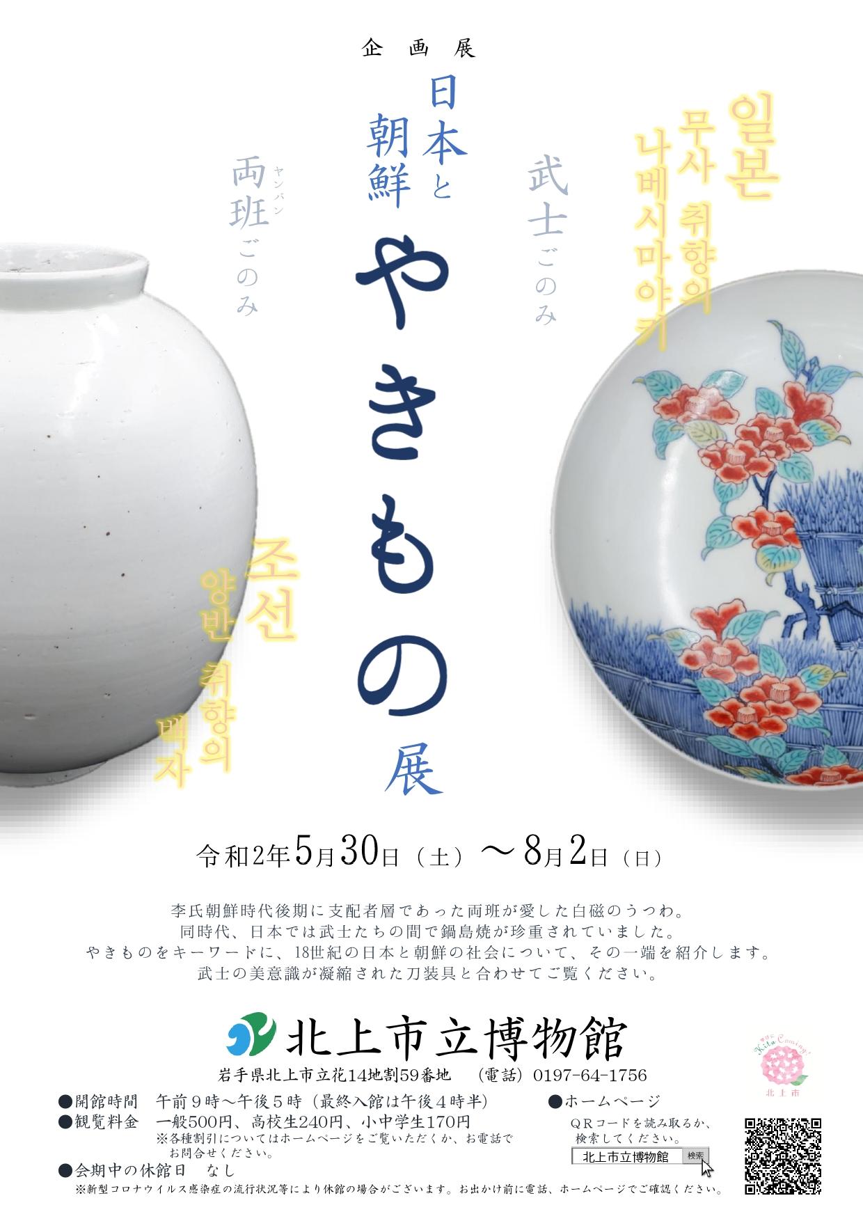 18世紀、日本で武家や公家間での贈答品として大人気だった鍋島焼などのやきものと、李朝で支配者層であった両班(ヤンバン)が好んだ白磁のうつわなどを比較展示します。 同じ中国から伝わった白磁の製法が、日本と朝鮮でそれぞれ独自に発展していった様子を見比べ、それぞれの美の価値について感じていただければ幸いです。 ...