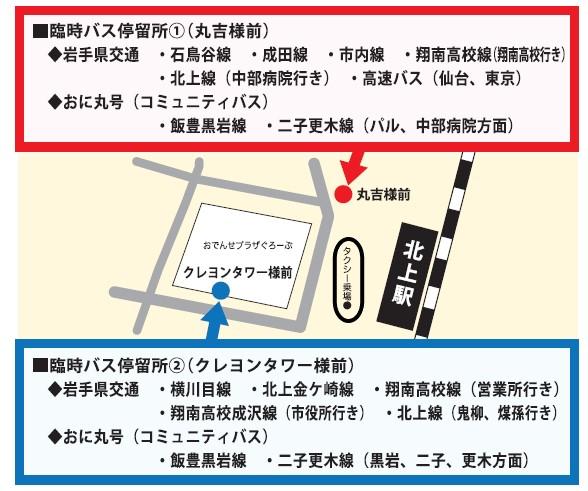 北上駅前バス停留所の待合室設置工事に伴い、令和2年6月22日から臨時バス停留所を設置します。現在のバス停留所は使用できませんのでご注意ください。   ...