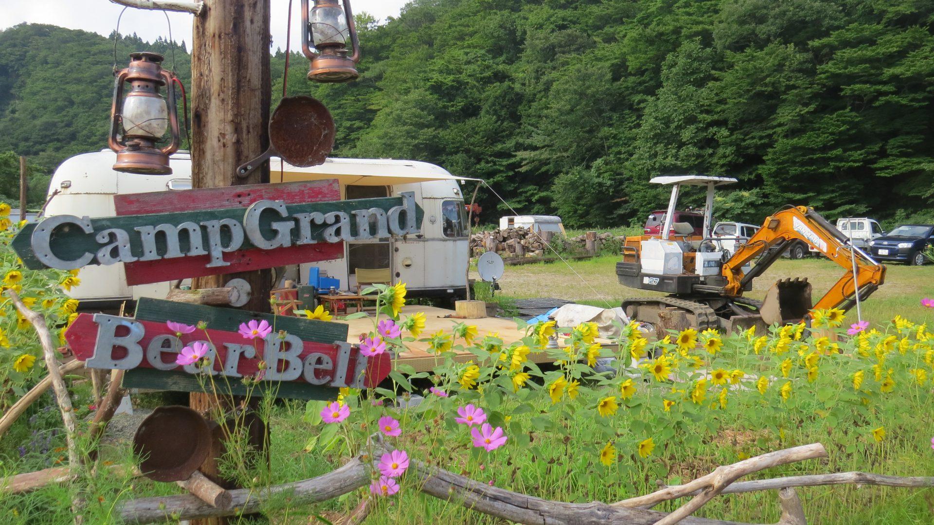 夏油の地に惚れ込んだオーナーの、手作りキャンプ場 ...