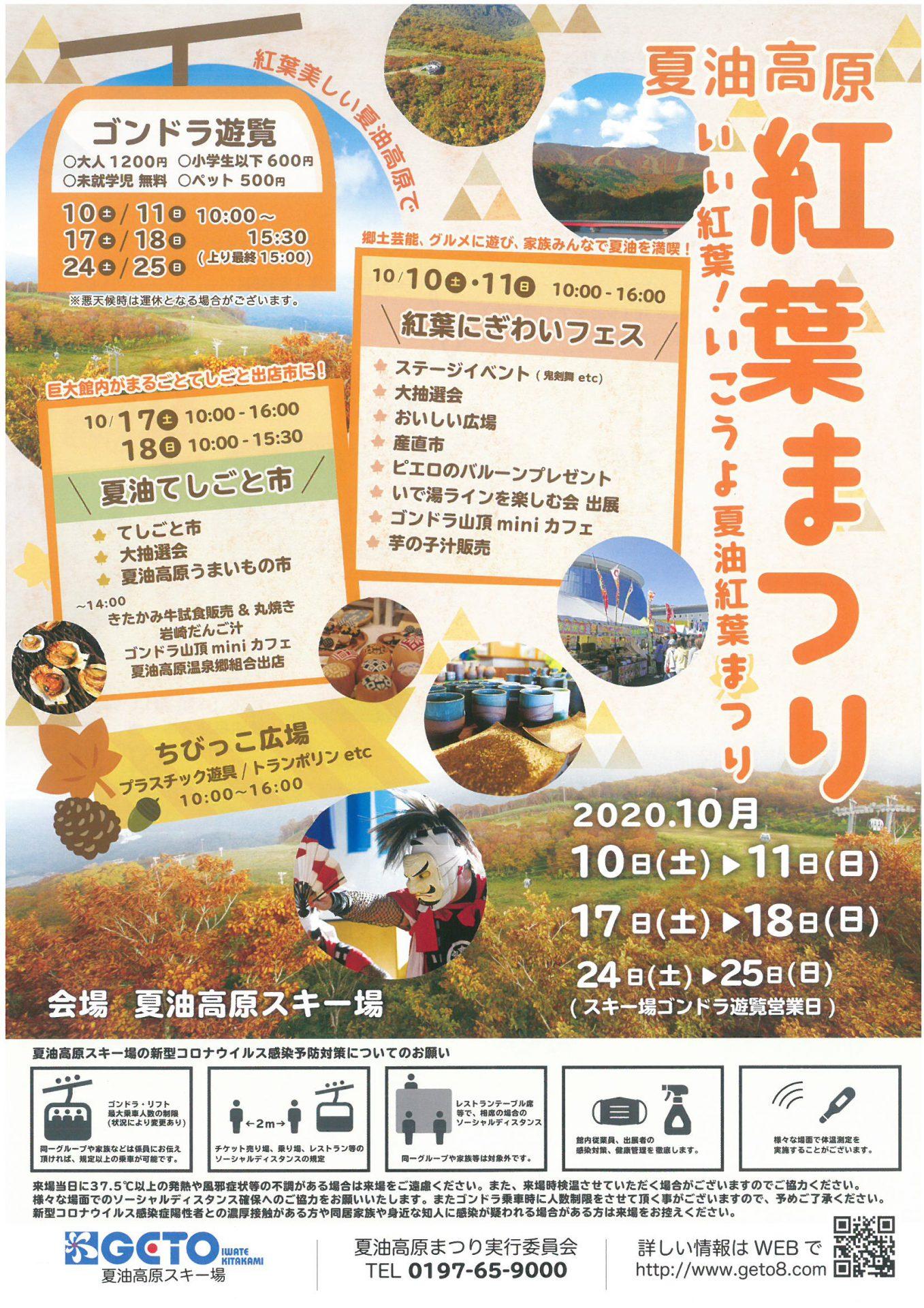 【 開催日 】 令和2年10月10日、11日、17日、18日  10:00~16:00(最終日18日は15:30まで) ※ 10月24日、25日はゴンドラ遊覧のみ行ないます。