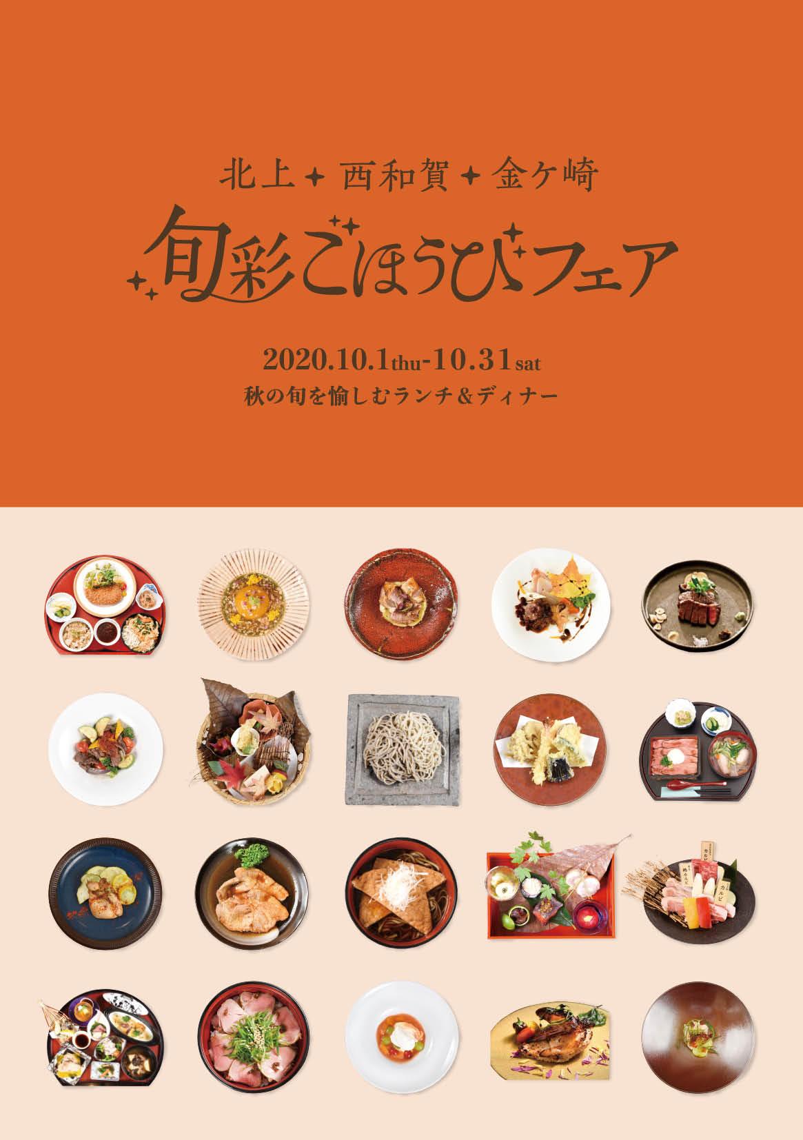 """岩手県南の北上市、西和賀町、金ヶ崎町 この地域にはこだわりの食材をつくる生産者 そして、生産者の情熱と食材を知り尽くし料理で伝える料理人がいます 食材が育った風土の中で 生産者、料理人とふれあい、料理を堪能する 自分や大切な人との""""ごほうび""""に 秋の""""旬""""をどうぞお楽しみください ..."""