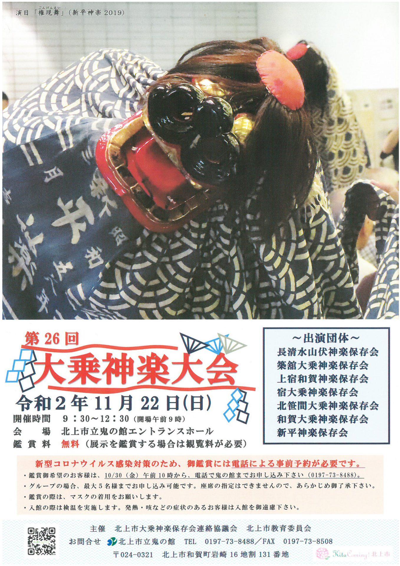 新型コロナウイルス感染症の影響により、6月から開催を延期しておりました「第26回 大乗神楽大会」を開催いたします。 ...