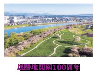 展勝地開園100周年