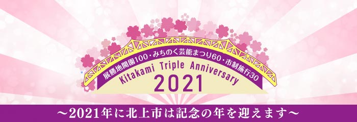 展勝地開園100・みちのく芸能まつり60・市制施行30 Kitakami Triple Anniversary 2021