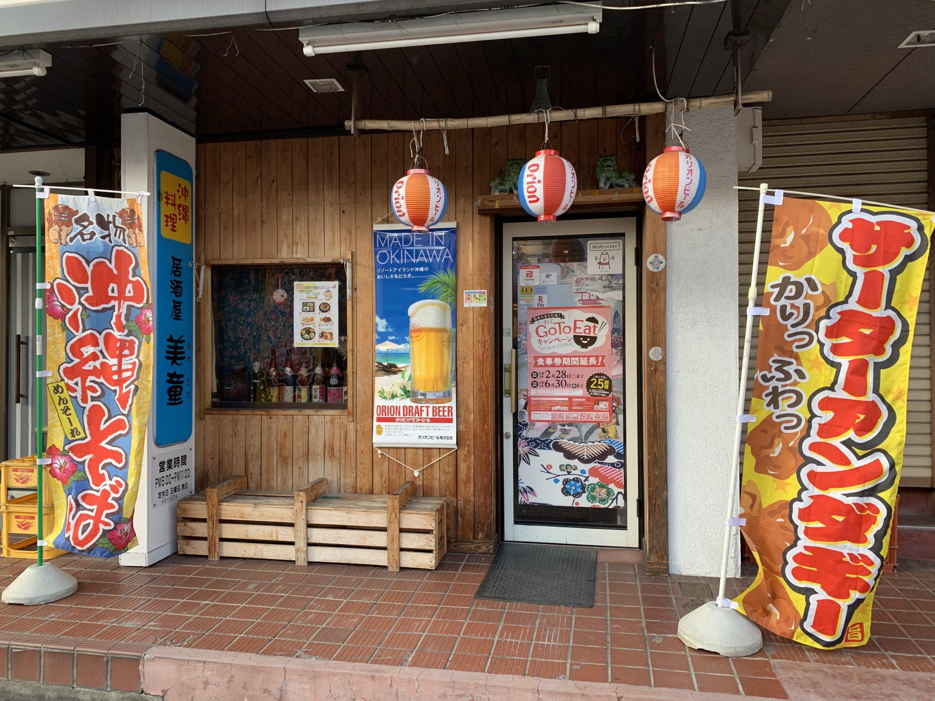 北上市で常夏気分!?石垣島出身の店主が腕を振るう、本格沖縄 気さくな店主が、本場の沖縄料理を振る舞う美童(みやらび)。オリオンビールや泡盛、ハブ酒等の沖縄のお酒も楽しむことができ、まるで沖縄にいるかのよう。 昼営業も行っており、お店で食べる以外にテイクアウト営業も行っています。 ...