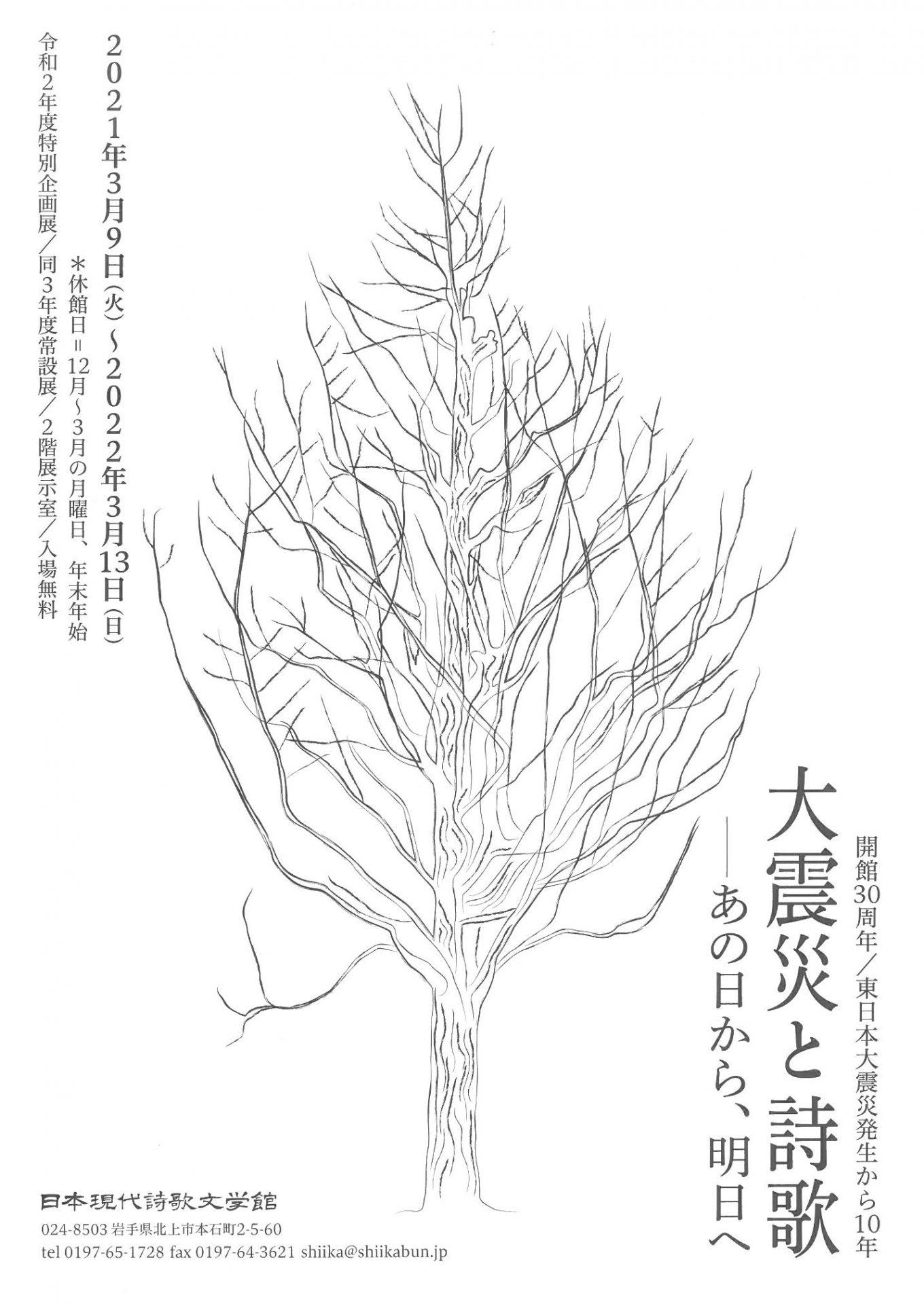 【 会 期 】 2021年3月9日(火)~2022年3月13日(日)   【 場 所 】 日本現代詩歌文学館 2階展示室   【 入場料 】