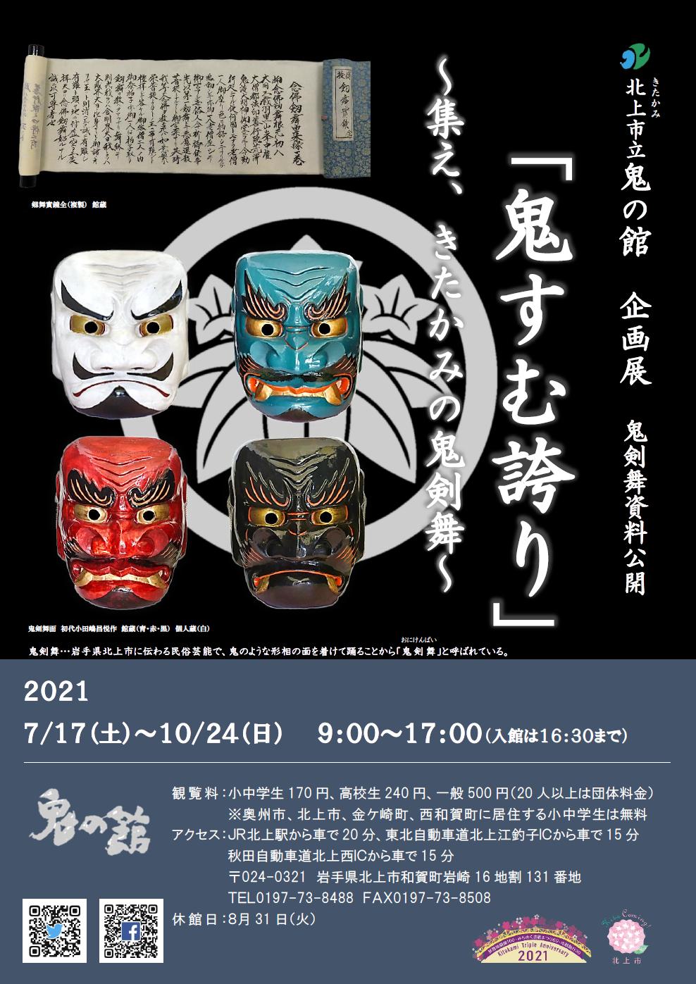 北上市に伝わる民俗芸能「鬼剣舞」を紹介する企画展を開催します。 それぞれの団体の衣装・扇・面などを比較し、その違いを見ていきます。 ...
