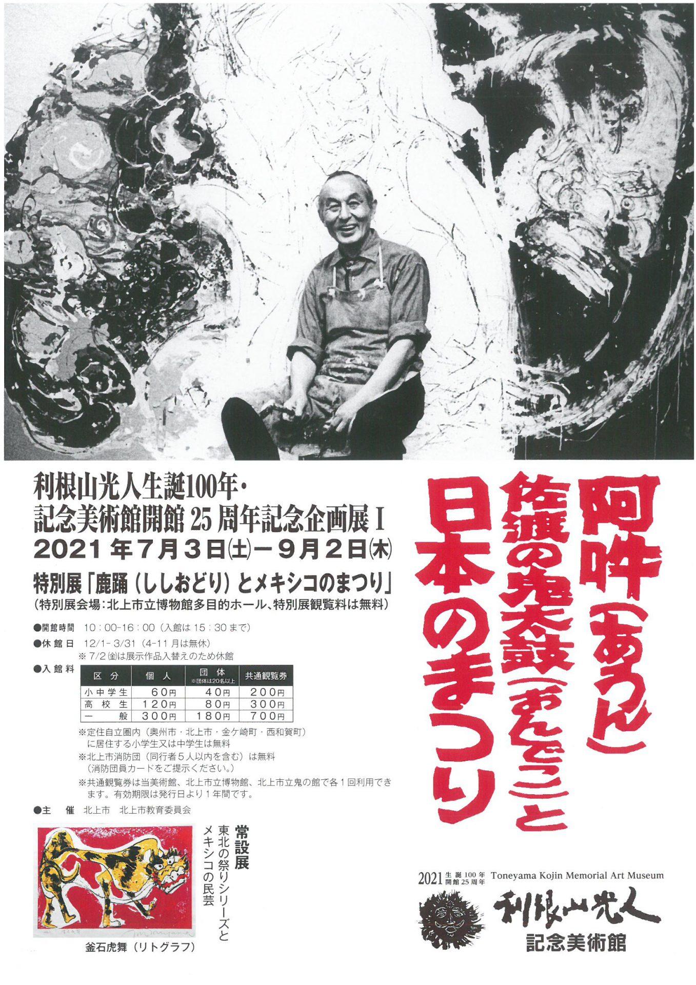 利根山光人生誕100周年・記念美術館開館25周年記念として、 企画展Ⅰ「阿吽(あうん)-佐渡の鬼太鼓(おんでこ)と日本のまつり」 特別展「鹿踊(ししおどり)とメキシコのまつり」 を開催いたします。 ...