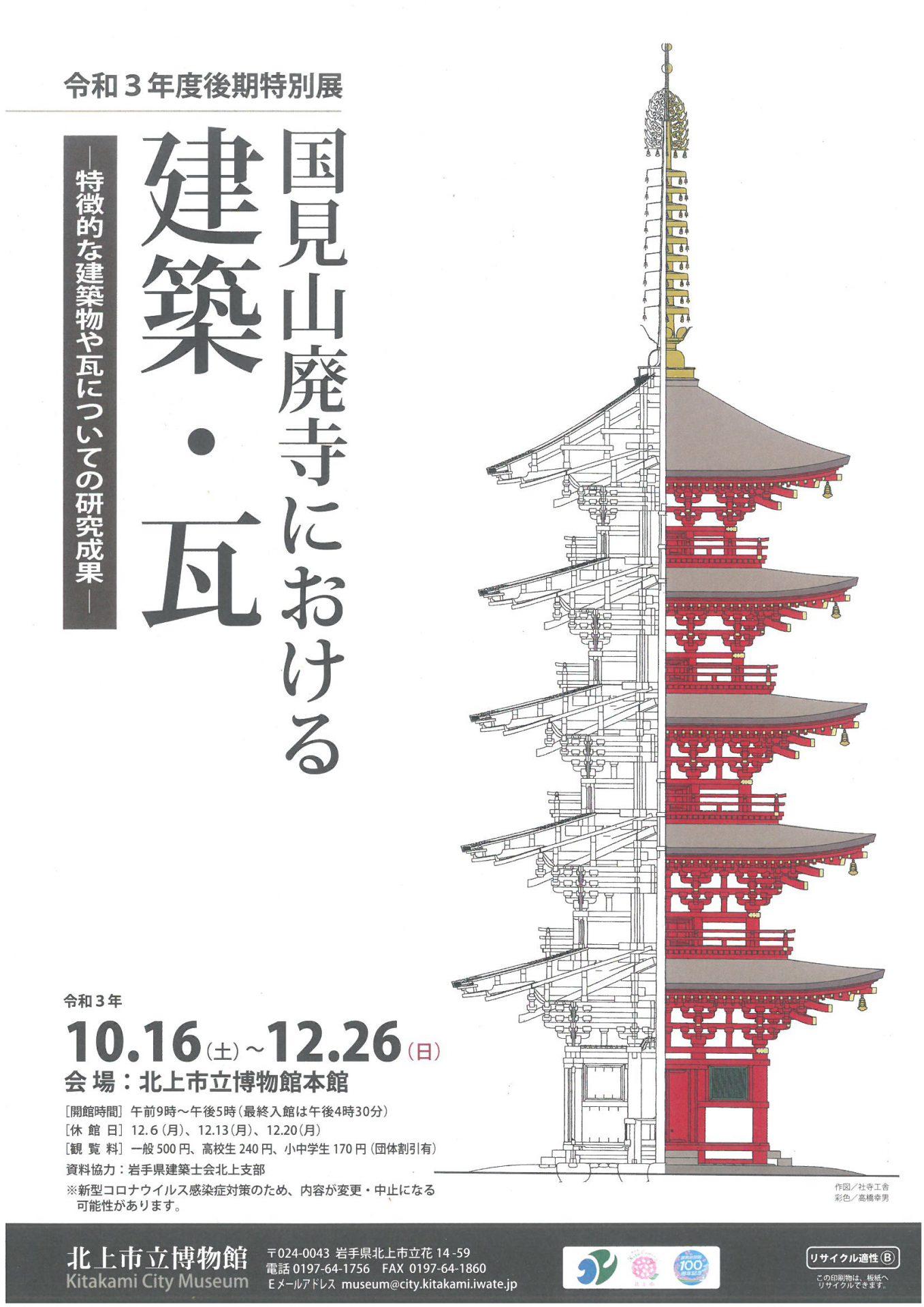 令和3年度北上市立博物館後期特別展。 国見山廃寺の特徴的な建築物や瓦についての研究調査を展示します。 ...
