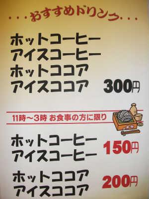 ランチタイム11時~3時の間、コーヒー、ココアを特別価格にて提供