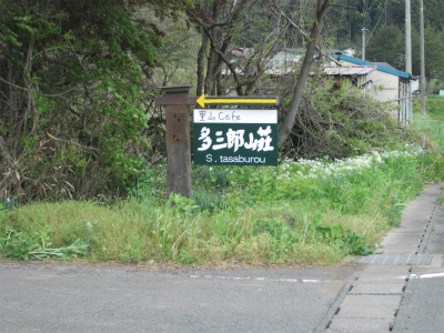 R107号沿い看板