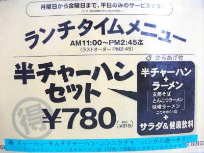 ランチタイムメニュー 半チャーハンセット 780円