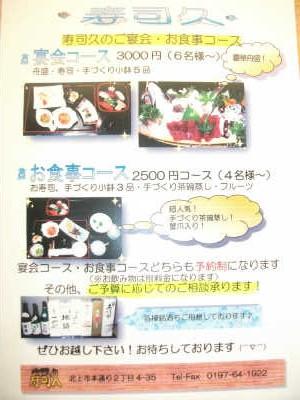 寿司久のご宴会・お食事コース