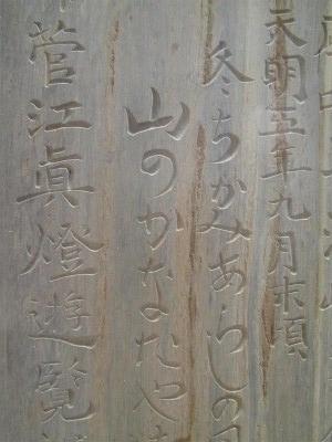 菅江真澄歌碑・和賀神社内