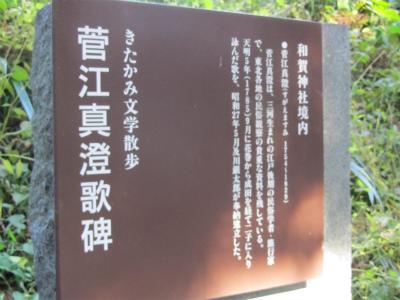 菅江真澄歌碑