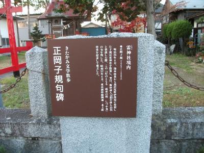 正岡子規句碑・雷神社