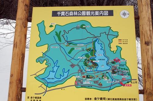千貫石森林公園観光案内板