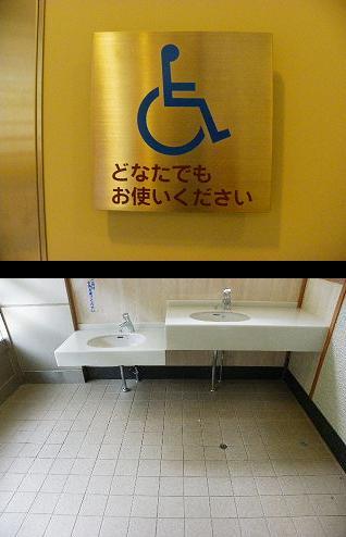 展勝地南さわやかトイレ 入口すぐ障がい者対応手洗い場