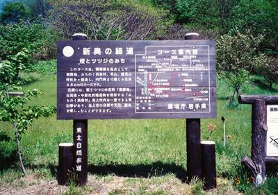 桜とツツジのみち・コース案内板