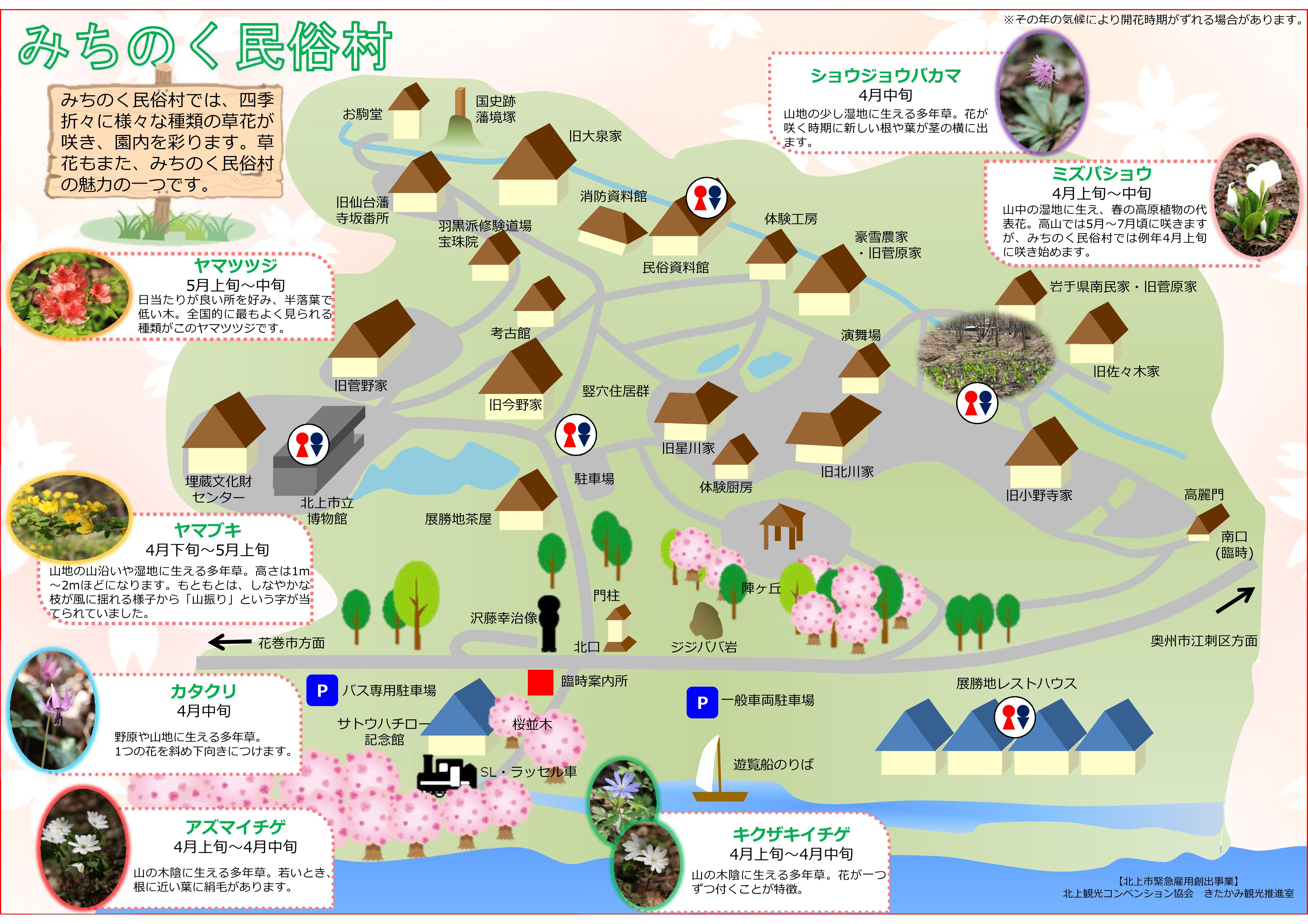 みちのく民俗村 館内MAP